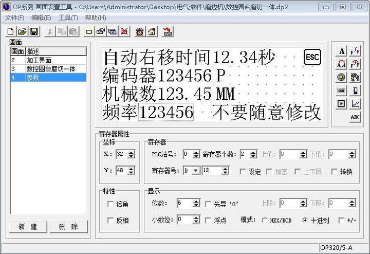 數控多頭磨邊機電控開發5.jpg